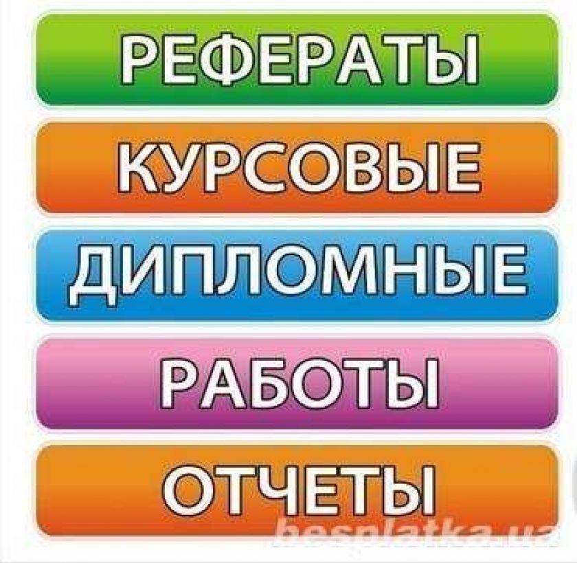 Дипломная работа украинский борщ 4933